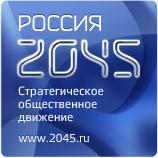 Россия 2045