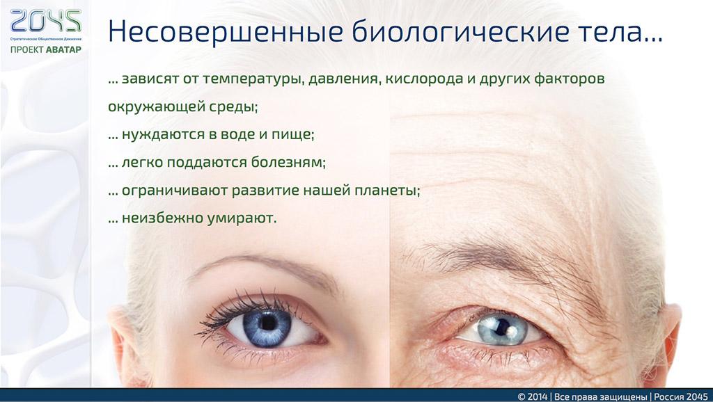 http://2045.ru/images/slider/slides/ru_1.jpg