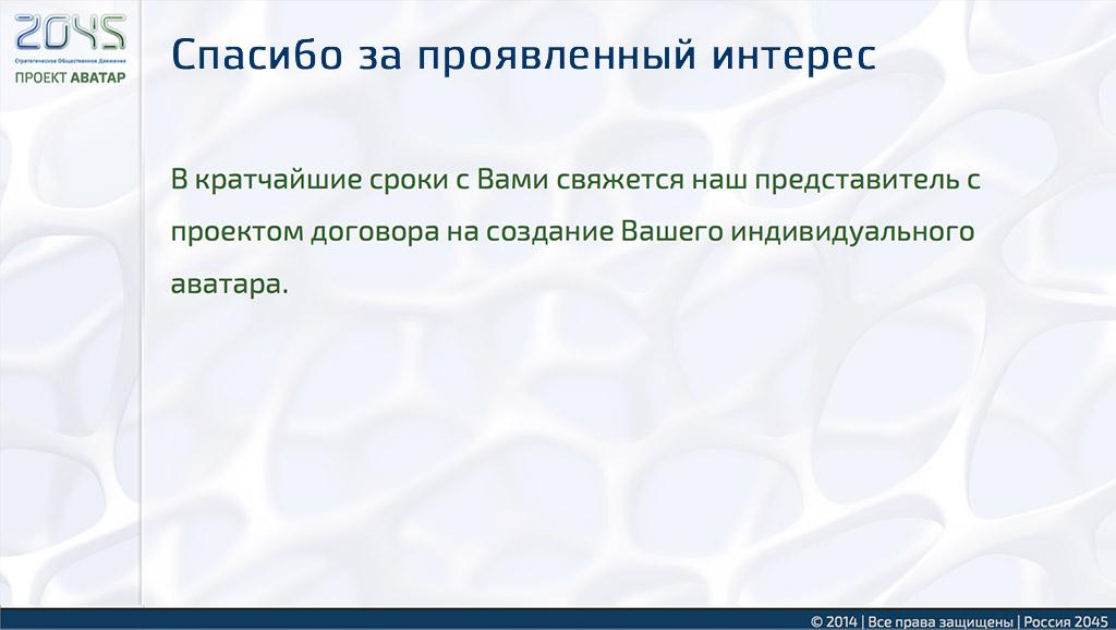 http://2045.ru/images/slider/slides/ru_10.jpg