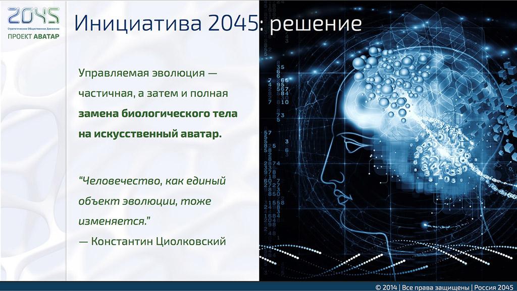 http://2045.ru/images/slider/slides/ru_2.jpg