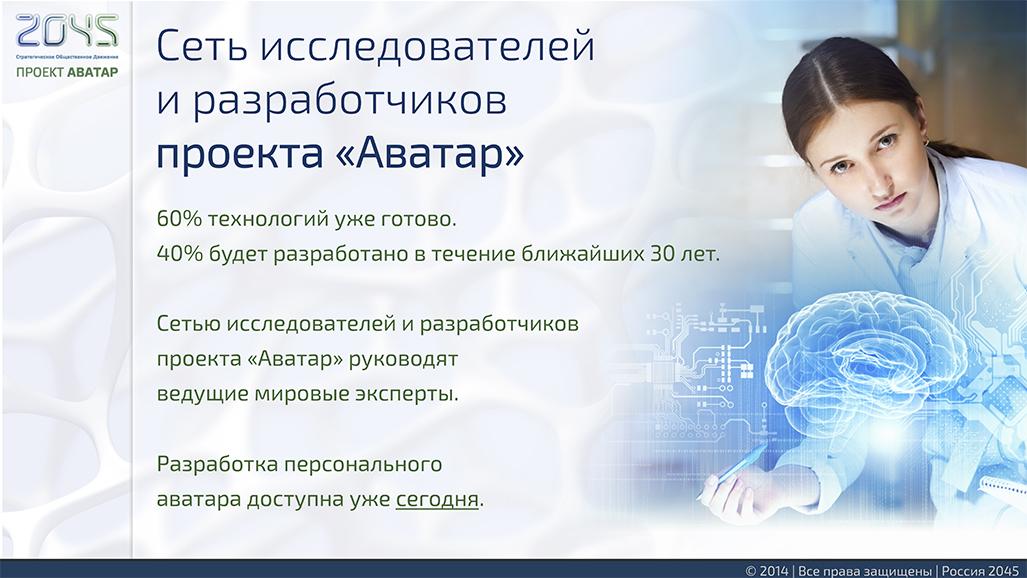 http://2045.ru/images/slider/slides/ru_3.jpg