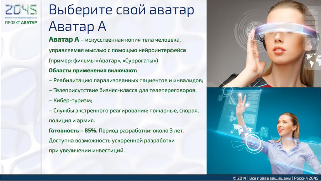 http://2045.ru/images/slider/slides/ru_4.jpg