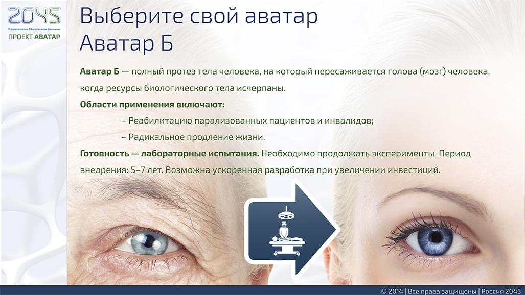 http://2045.ru/images/slider/slides/ru_5.jpg