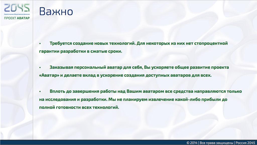 http://2045.ru/images/slider/slides/ru_7.jpg