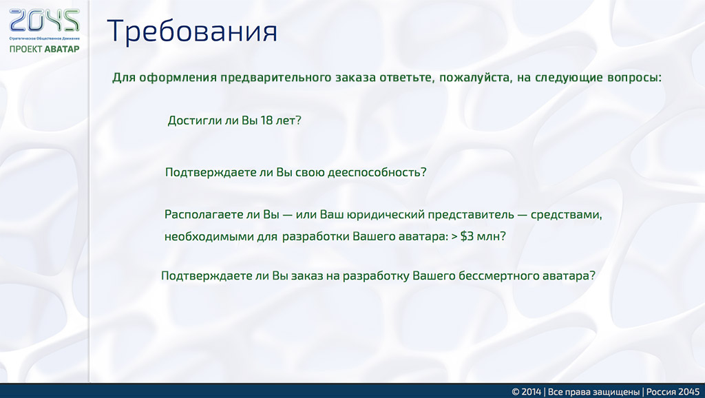 http://2045.ru/images/slider/slides/ru_8.jpg