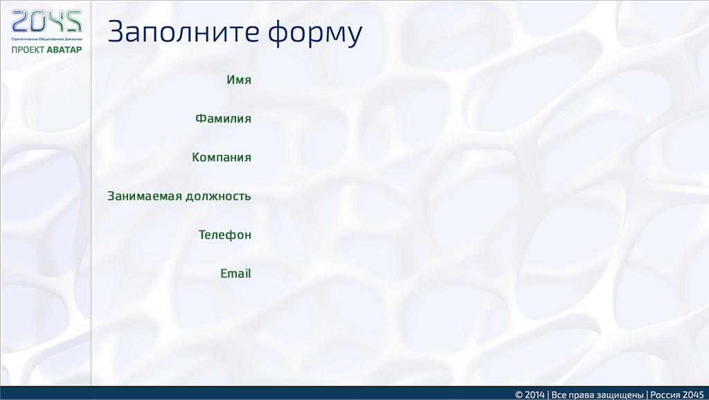 http://2045.ru/images/slider/slides/ru_9.jpg