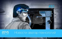 #51 Новости аватар-технологий / Стволовые клетки вернули зрение / Искусственная кожа для робота
